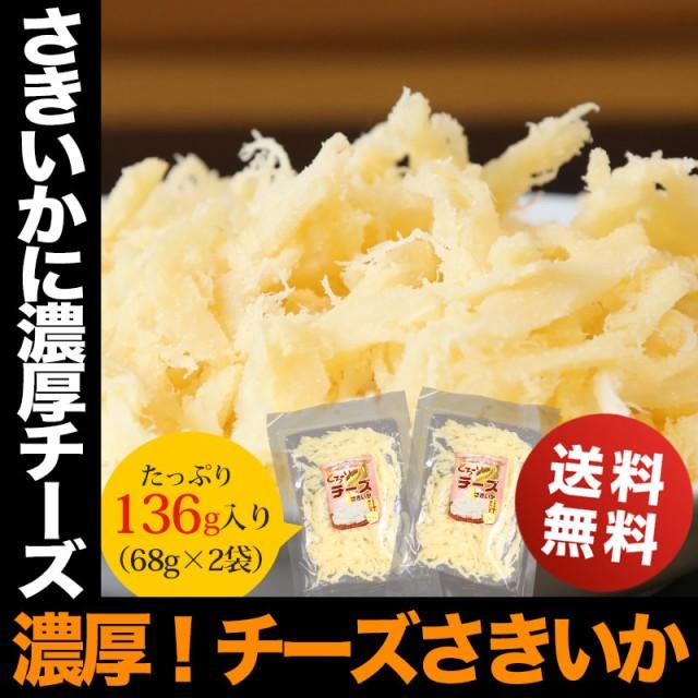 お中元 1000円 ポッキリ ぽっきり (税別) おつまみ チーズ さきいか136g 送料無料 おつまみ 食品 au クーポン券 ポイント消化 訳あり