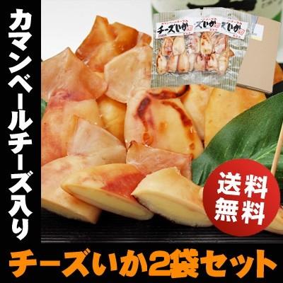 バレンタインデー カマンベール入りチーズいか×2袋 チーズとイカのハーモニー♪北海道名産 おつまみ 珍味 おやつ 訳あり 送料無料 おつ