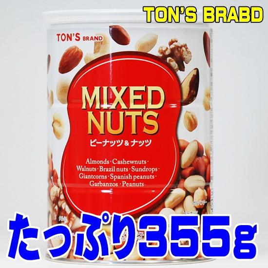 母の日 たっぷり355g!缶入りミックスナッツ【お酒 お父さん ギフト】豆 ナッツ ミックス nuts ミックス