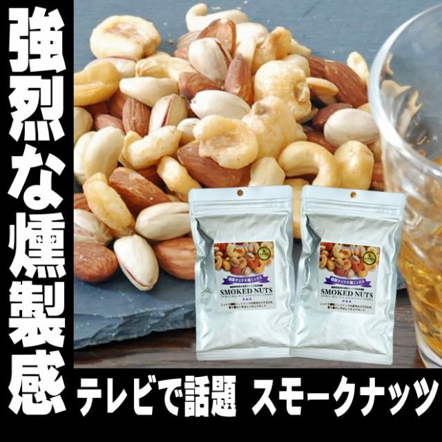 ホワイトデー グルメ食品 テレビでも紹介された スナハラ スモーク ミックス ナッツ 83g×2袋 極める メール便 高級 ナッツ おつまみナ