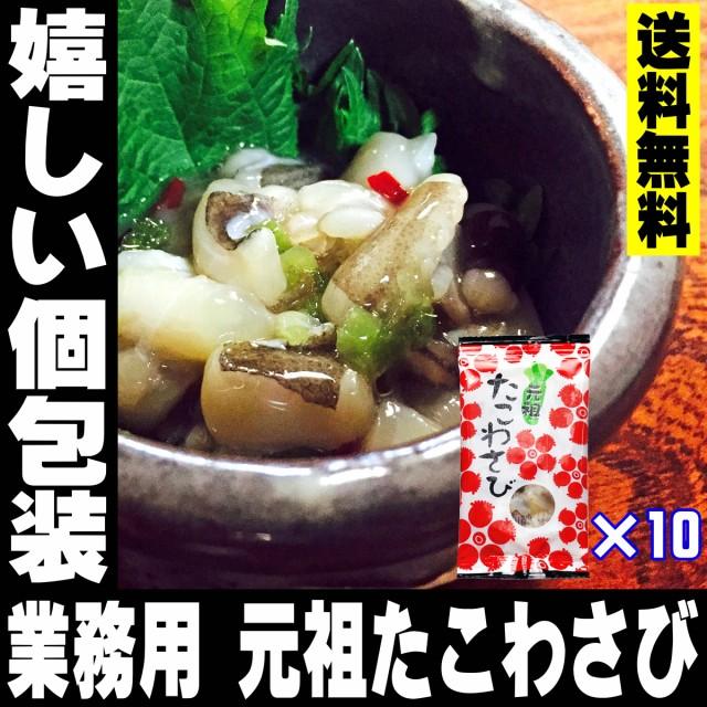 お花見 ギフト プレゼント 元祖 たこわさび 50g 10パック 冷凍 溶かすだけで 簡単調理 酒の肴 日本酒 ビール ご飯 お供 たこわさ タコ ワ