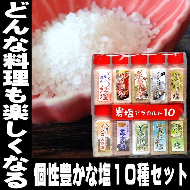 母の日 父の日 岩塩アラカルト10 10種 お試しサイズ5g 送料無料 紅塩 天ぷら塩、抹茶塩、焼肉塩など色々楽しめる 家飲み