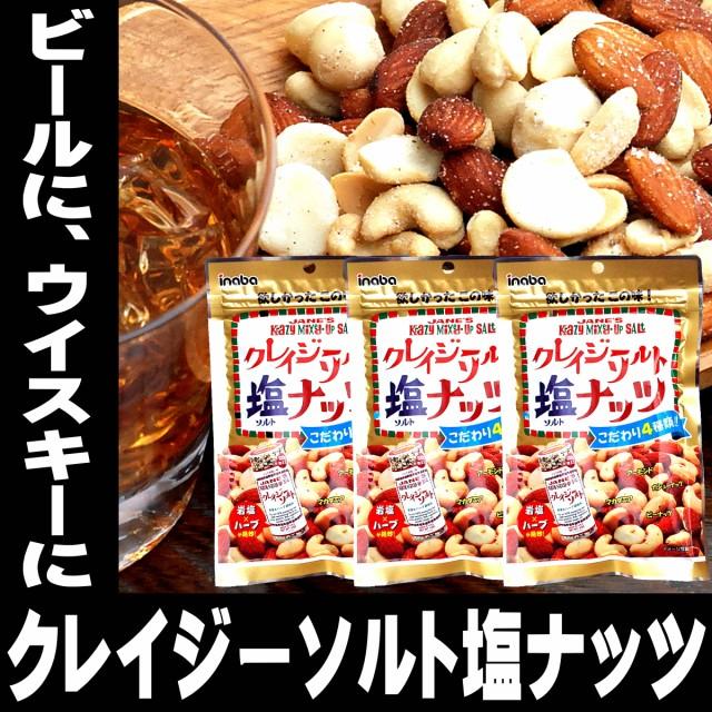 お歳暮 御歳暮 酒 つまみ クレイジーソルト 塩ナッツ 72g ×3袋 食品 テレビでも紹介された 小分け 小袋 入り メール便 高級 アーモンド