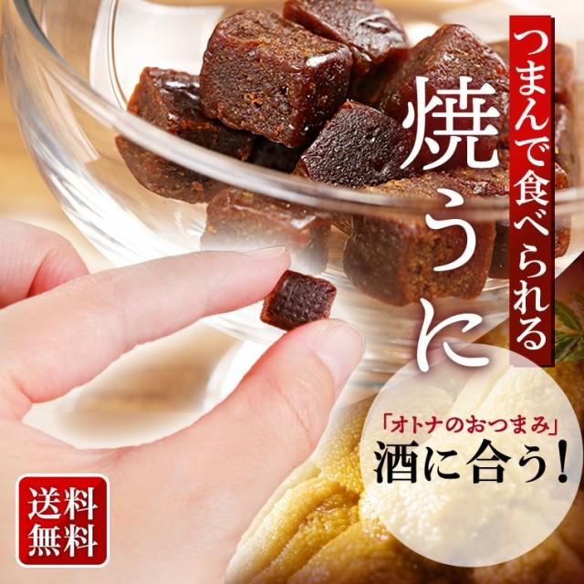 遅れてごめんねバレンタイン 焼きうに 黄金 22g 日本酒 ビール 珍味 おつまみ 極めるセット 訳あり 海栗 雲丹 ウニ