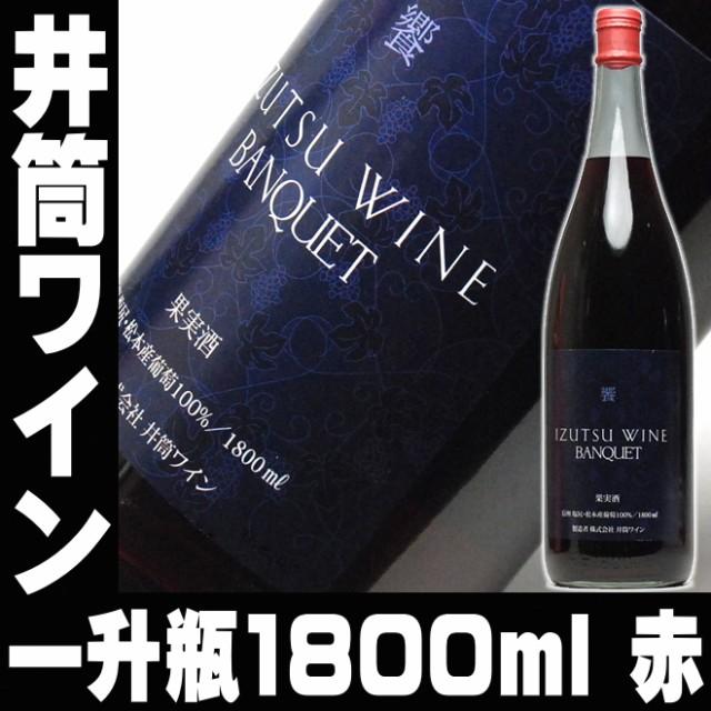 お歳暮 御歳暮 井筒ワイン バンクエット 赤 一升瓶 1800ml お父さん 誕生日 お酒 御祝い お祝い 日本酒本酒 ギフト ・ 家飲み