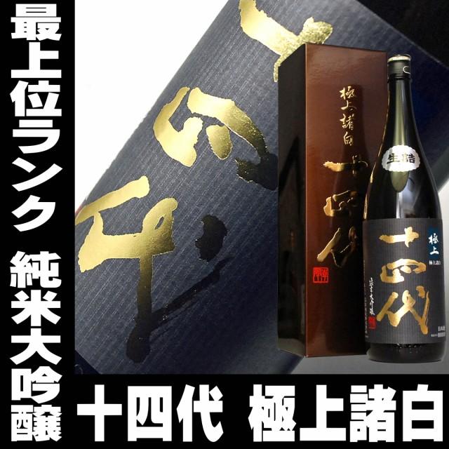 お歳暮 御歳暮 日本酒 十四代 極上諸白 純米大吟醸 1800ml 高木酒造 一升瓶 14代 山形 誕 家飲み お酒 ギフト プレゼント