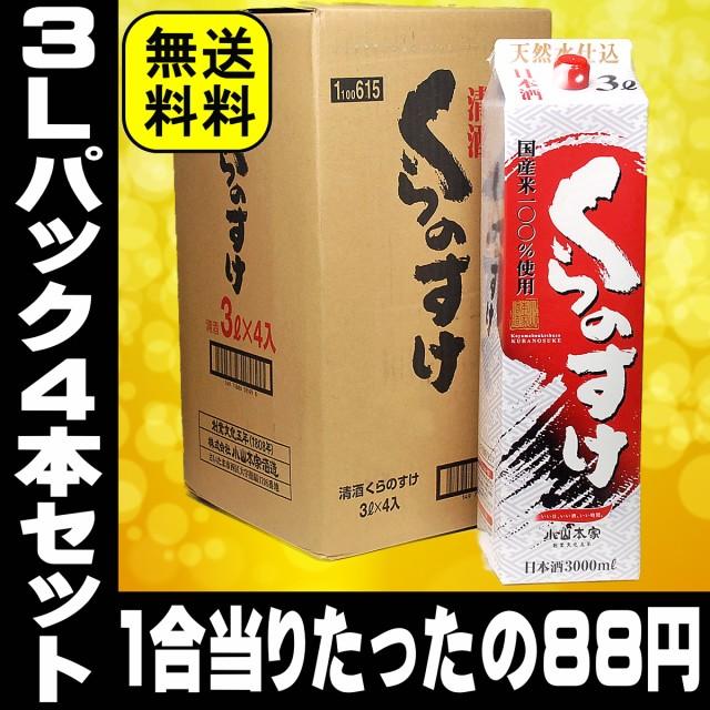 バレンタインデー 日本酒 小山本家 くらのすけ 3L パック 酒 4本セット 4000ml 送料無料 段ボール発送