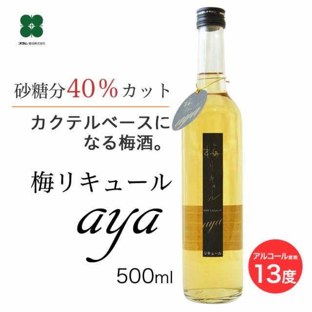 梅リキュールaya 500ml 甘くない 甘さ控えめ アルコールをしっかり感じる糖質カット梅酒 プレゼント 宅飲み
