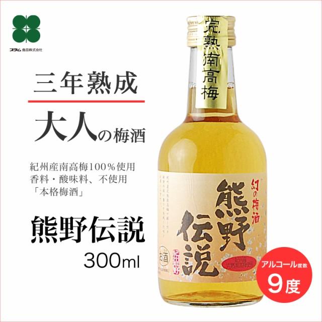 梅酒 幻の梅酒・熊野伝説 (お試しサイズ) のしOK 誕生日プレゼント お酒ギフト 宅飲み