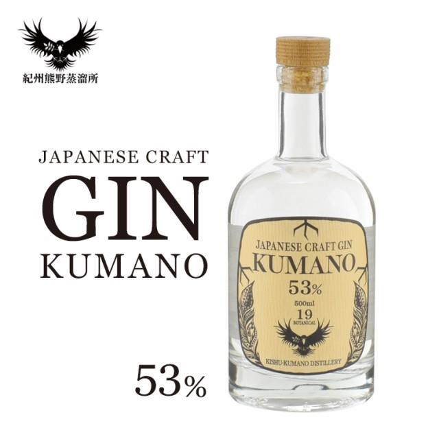ジン クラフトジン お酒 国産 JAPANESE CRAFT GIN 熊野 日本 和歌山 紀州熊野蒸溜所 53% 500ml 父の日 2021 お酒 ギフト
