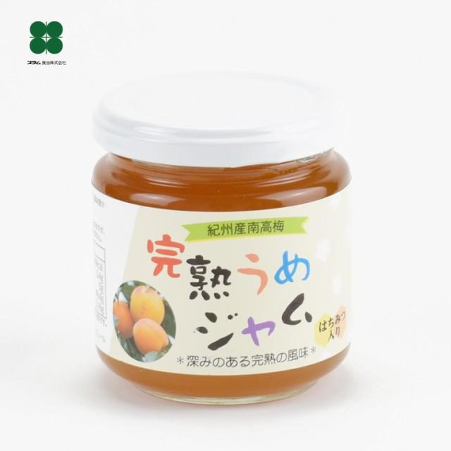 梅ジャム 完熟うめジャム 200g×1本 お料理にも使える優しい酸味の梅ジャム