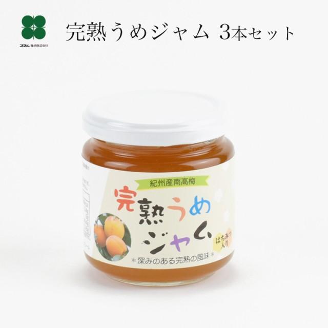 梅ジャム 完熟うめジャム(200g×3本)お料理にも使える優しい酸味の梅ジャム