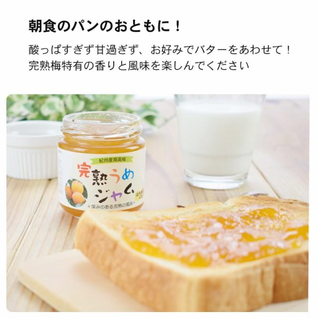 梅ジャム 完熟うめジャム(200g×3本)お料理にも使える優しい酸味の梅ジャム プレゼント