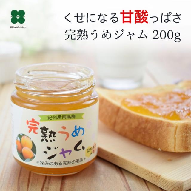 梅ジャム 完熟うめジャム 200g お料理にも使える優しい酸味の梅ジャム 800円クーポン使えます