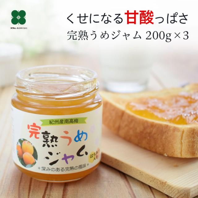梅ジャム 完熟うめジャム (200g×3本) お料理にも使える優しい酸味の梅ジャム 800円クーポン使えます
