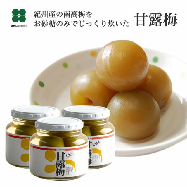 梅 甘露煮 コンポート 甘露梅(360×3本)こはく 梅の実 お砂糖のみで甘く炊いた梅 プレゼント