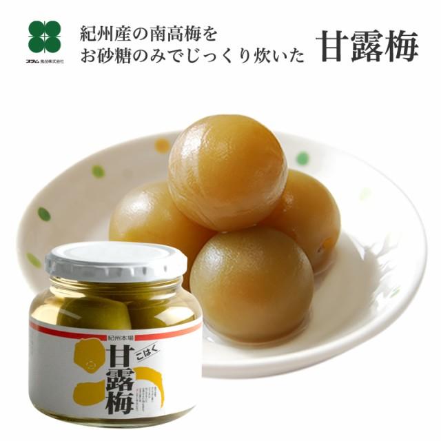梅 甘露煮 コンポート 甘露梅 かんろうめ 360g こはく 梅の実 お砂糖のみで甘く炊いた梅 プレゼント