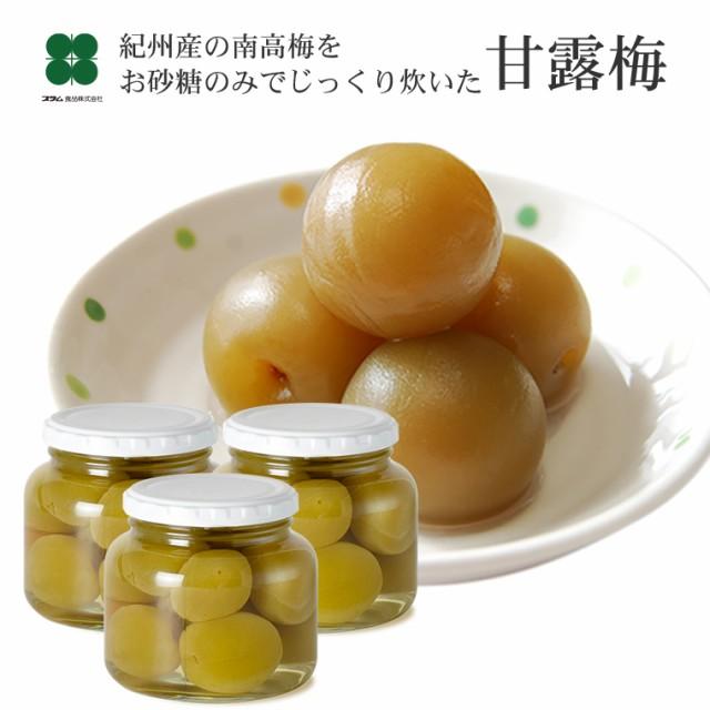 梅 甘露煮 コンポート 甘露梅 かんろうめ(360×3本)こはく 梅の実 お砂糖のみで甘く炊いた梅
