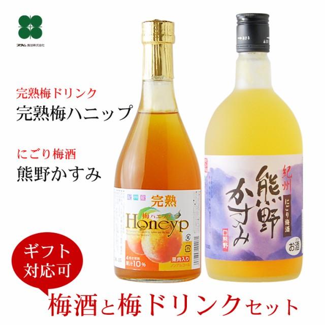 母の日 早割 ギフト 梅酒 梅ドリンク セット にごり梅酒 熊野かすみ 完熟梅ハニップ のしOK