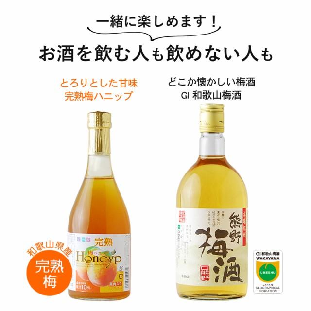 母の日 早割 ギフト 梅酒 梅ドリンク セット 熊野梅酒 完熟梅ハニップ のしOK
