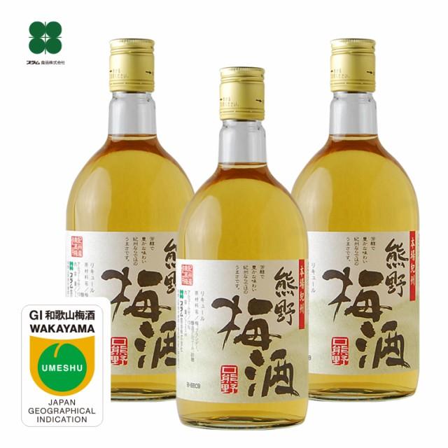 梅酒 お酒 熊野梅酒 (720ml×3本) ブランデーブレンド アルコールをしっかり感じる昔ながらの梅酒 のしOK 誕生日プレゼント 宅飲み