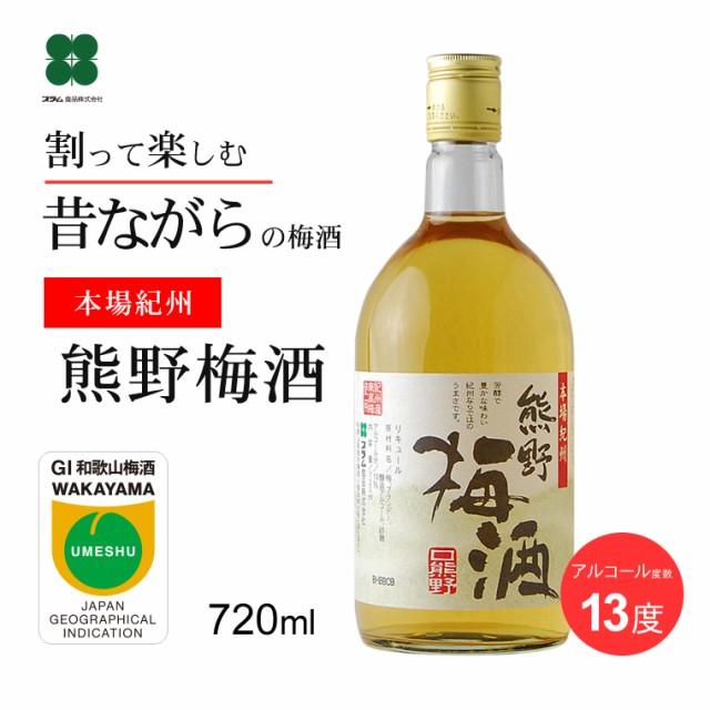梅酒 お酒 熊野梅酒 720ml ブランデーブレンド アルコールをしっかり感じる昔ながらの梅酒 のしOK 誕生日プレゼント 宅飲み
