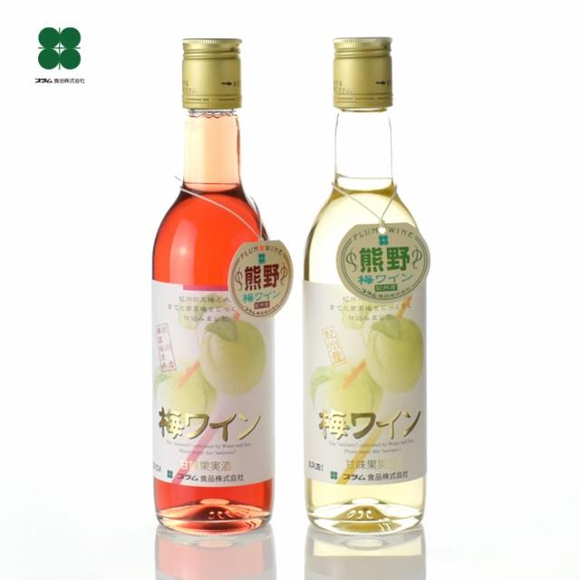 梅ワイン (白・ロゼ) (360ml×2本) カジュアルギフト