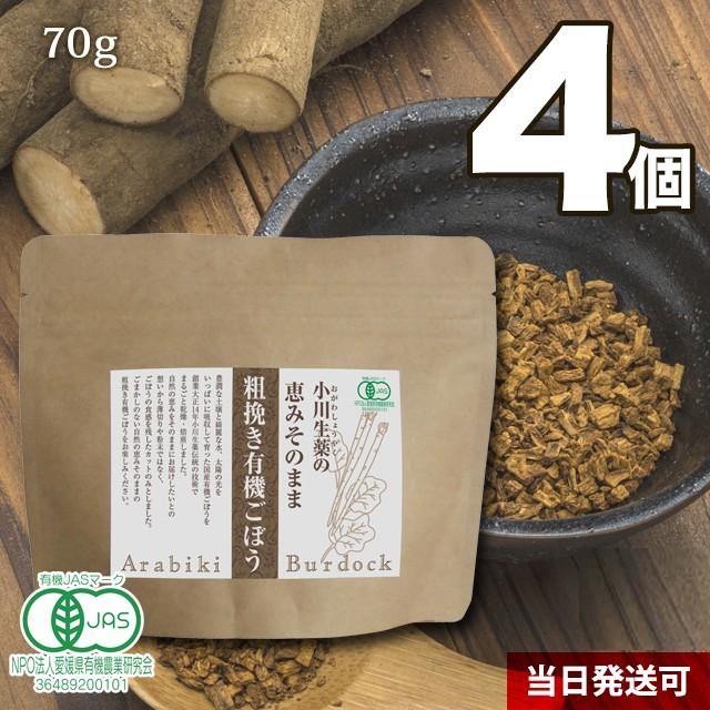 【送料無料】小川生薬 恵みそのまま粗挽き有機ごぼう 70g 4個セット