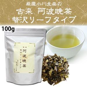厳選小川生薬 古来阿波晩茶(阿波番茶) 贅沢リーフタイプ 100g