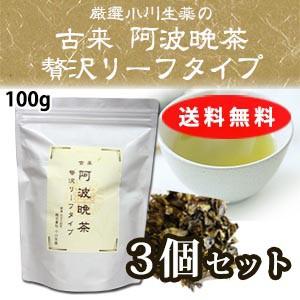 【送料無料】厳選小川生薬 古来阿波晩茶(阿波番茶) 贅沢リーフタイプ 100g 3個セット