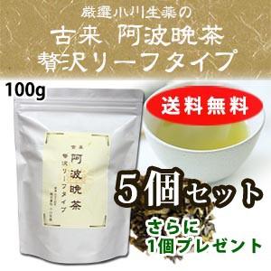 【送料無料】厳選小川生薬 古来阿波晩茶(阿波番茶) 贅沢リーフタイプ 100g 5個セットさらにもう1個プレゼント