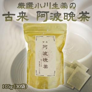 厳選小川生薬 古来阿波晩茶(阿波番茶) 3.5g×30袋
