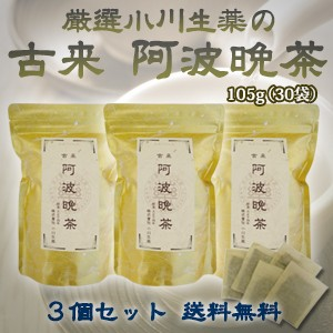 【送料無料】厳選小川生薬 古来阿波晩茶(阿波番茶) 3.5g×30袋 3個セット
