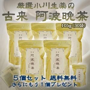 【送料無料】厳選小川生薬 古来阿波晩茶(阿波番茶) 3.5g×30袋 5個セットさらにもう1個プレゼント