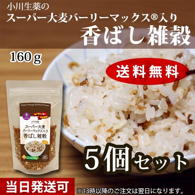 【送料無料】小川生薬 スーパー大麦バーリーマックス入り香ばし雑穀 160g 5個セット