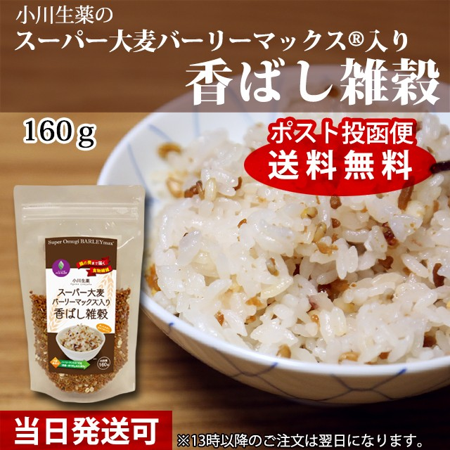 【ポスト投函便送料無料】小川生薬 スーパー大麦バーリーマックス入り香ばし雑穀 160g