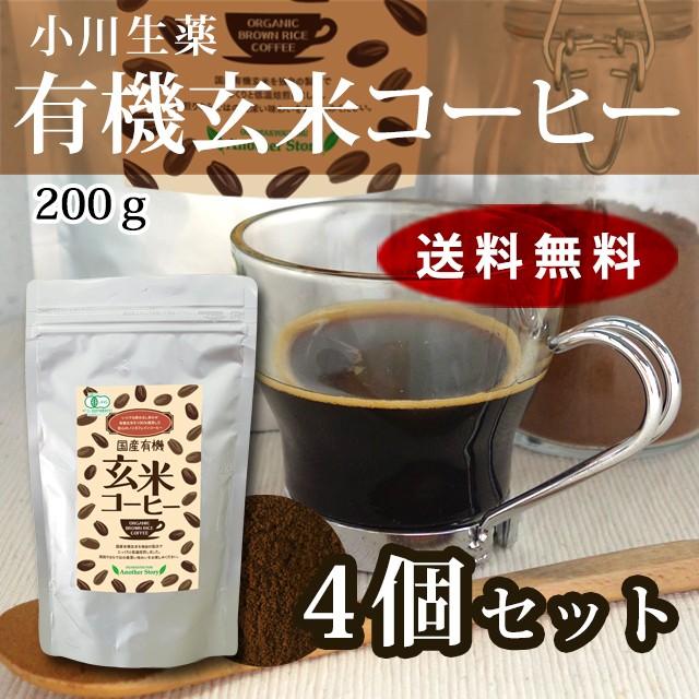 【送料無料】小川生薬 有機玄米コーヒー ロースト黒玄米 200g 4個セット