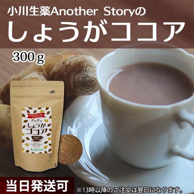 小川生薬AnotherStory しょうがココア 300g