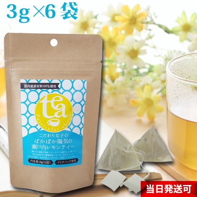 小川生薬 こだわり女子のポカポカ陽気の瀬戸内レモンティー 3g×6袋