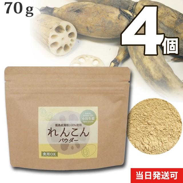 【送料無料】小川生薬 れんこんパウダー(レンコンパウダー/蓮根パウダー/蓮根粉末) 70g 4個セット