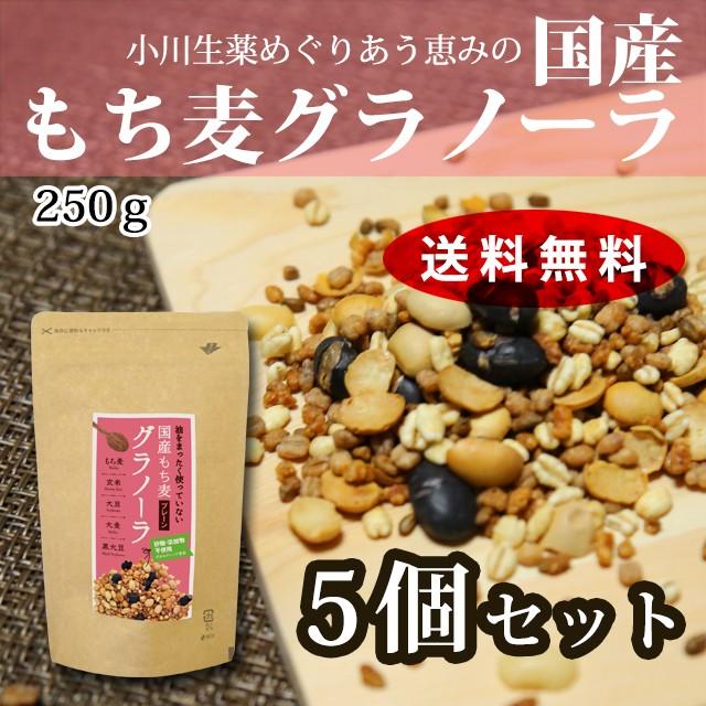 【送料無料】小川生薬めぐりあう恵み 国産もち麦グラノーラ(プレーン) 250g 5個セット