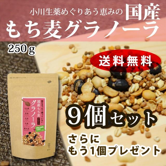 【送料無料】小川生薬めぐりあう恵み 国産もち麦グラノーラ(プレーン) 250g 9個セットさらにもう1個プレゼント