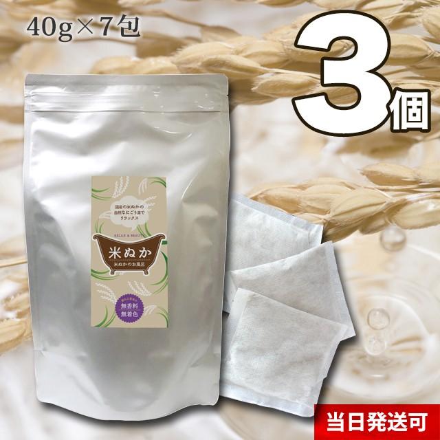 【送料無料】小川生薬 米ぬかのお風呂 40g×7包 3個セット