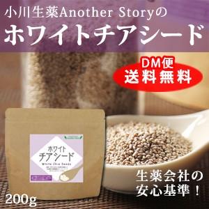 【ポスト投函便送料無料】小川生薬 ホワイトチアシード 200g