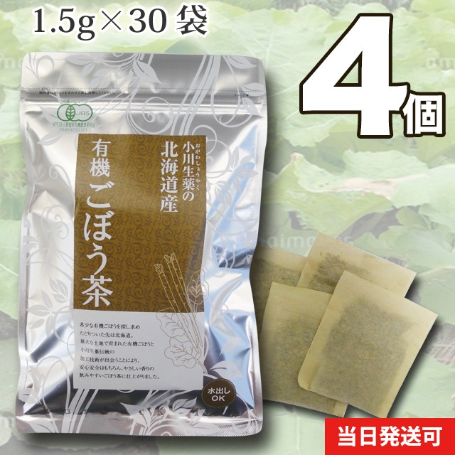 【送料無料】厳選小川生薬 北海道産有機ごぼう茶 1.5g×30袋 4個セット