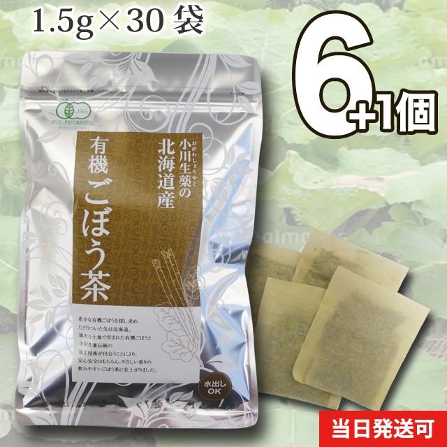 【送料無料】厳選小川生薬 北海道産有機ごぼう茶 1.5g×30袋 6個セット さらにもう1個プレゼント