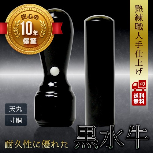黒水牛 寸胴18.0mm 天丸18.0mm ケースなし 法人印 法人印鑑 実印 会社印  最高級芯持ち 2本 セット