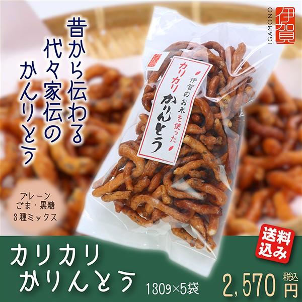 伊賀のお米を使った「カリカリかりんとう」 5袋入り(送料込み 沖縄・北海道を除く)