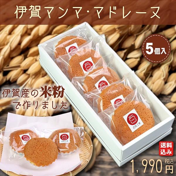 国産米粉100%で作ったマドレーヌ「伊賀マンマ・マドレーヌ」 5個入(送料込み 沖縄・北海道を除く)