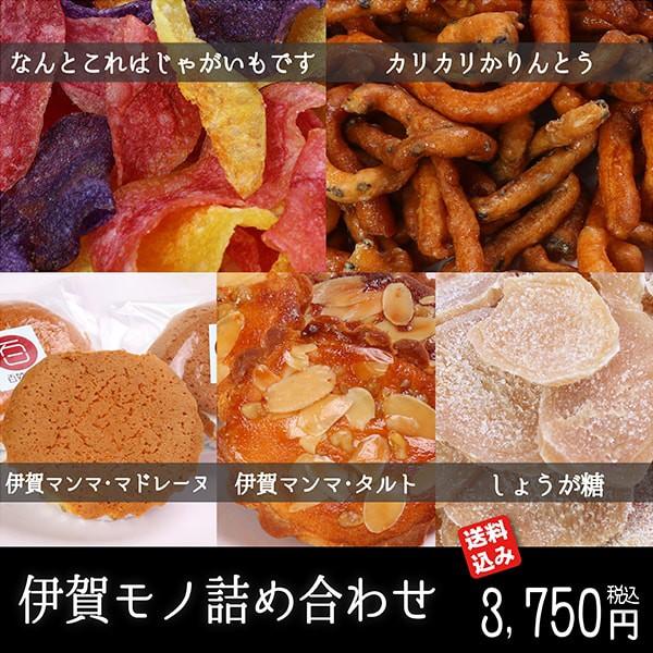 人気和洋菓子の詰め合わせ「伊賀モノ 詰め合わせ」(送料込み 沖縄・北海道を除く)